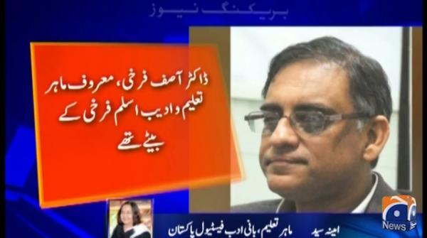 نامور ادیب اور نقاد ڈاکٹر آصف فرخی انتقال کرگئے