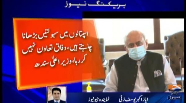 قومی رابطہ کمیٹی کےاجلاس میں سندھ حکومت کے وفاق سے گلے شکوے