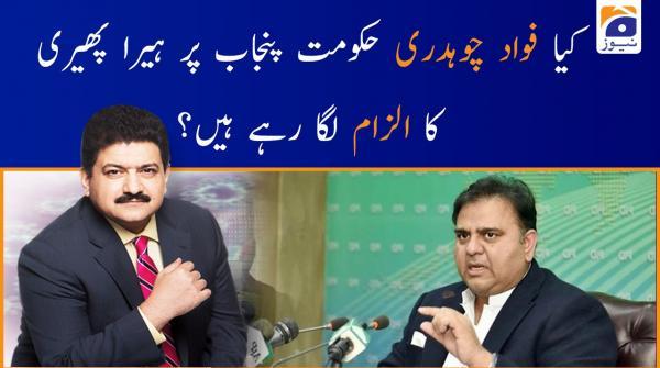Kia Fawad Chaudhry Punjab Hukumat Par Hera Pheri Ka Ilzam Laga Rahe Hain?