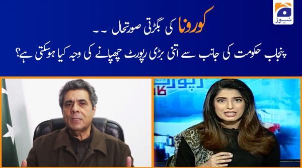 Hafeez Ullah Niazi  | Corona : Punjab Hukumat Ki Janib Se Report Chhupane Ki Wajeh Kia Hosakti Hai?