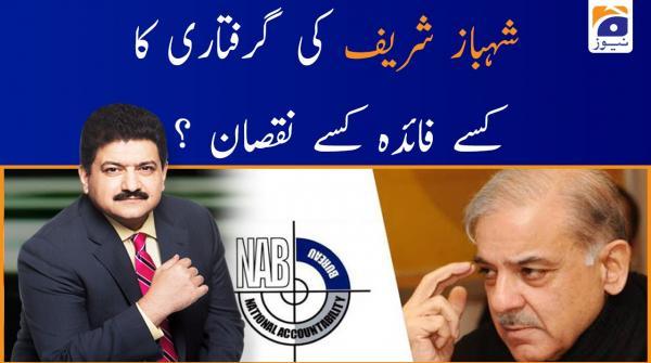 Shehbaz Sharif Ki Giriftari ka Kise Faida Kise Nuqsan?