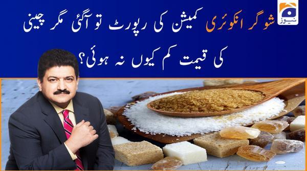 Sugar Inquiry Commission ki Report to Agai Magar Cheeni ki Qeemat kam kyun Na Hui