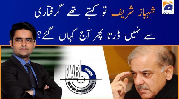 Shehbaz Sharif to Kehty Thy ke Girftaari se Nahi Darta.!