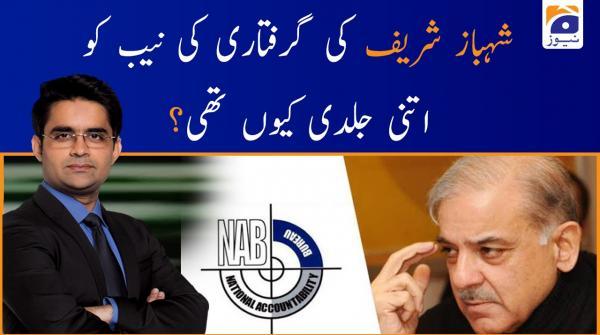 Shehbaz Sharif ki Girftaari Ki NAB ko Itni Jaldi Kyun Thi?