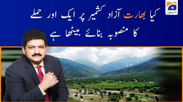 Kia India Azad Kashmir Par Aik Aur Hamlay Ka Mansuba Banaye Betha Hai