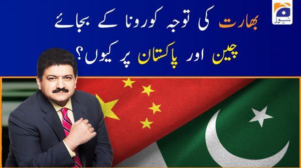 India Ki Tawajjeh Corona Ke Bajaye China Aur Pakistan Par Kyun?