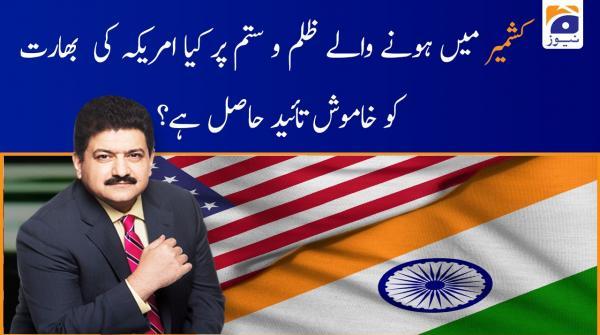 Kashmir Main Hone Wale Zulm-o-Sitam, America Khamosh?