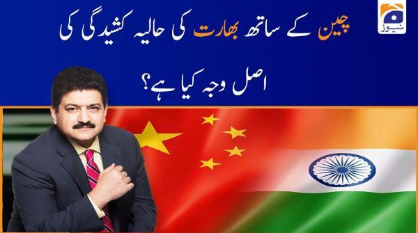 China Ke Sath India Ki Halia Kasheedgi Ki Asal Wajeh Kia Hai?