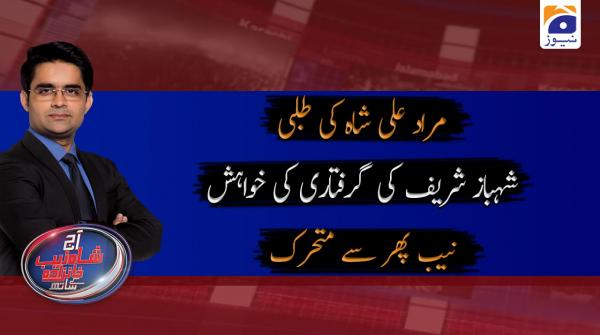 Aaj Shahzeb Khanzada Kay Sath | 3rd June 2020