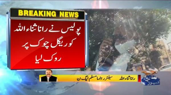 Police ny Rana Sanaullah ko regal chowk per rok lia