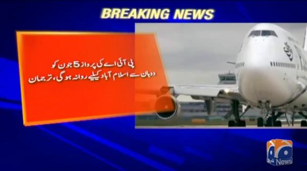 PIA to send special plane for repatriating students from China