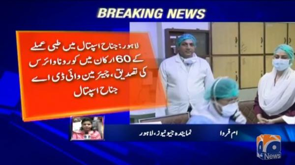 Lahore: 60 medical workers test positive for coronavirus in Jinnah Hospital