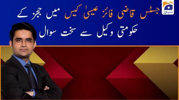 Justice Qazi Faez Isa Case Main Judges Ke Hukumati Wakeel Se Sakht Sawal