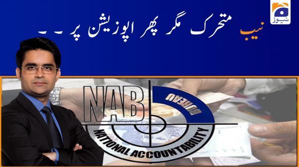 NAB Muttehrik Magar Phir Opposition Par