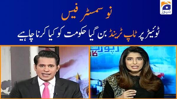 Shahzad Iqbal | No Semester Fees – Tweeter Par Top Trend Ban Gaya, Hukumat Ko Kia Karna Chahiye?