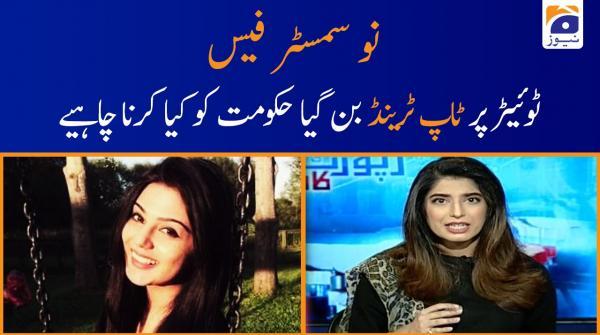 Reema Omer | No Semester Fees – Tweeter Par Top Trend Ban Gaya, Hukumat Ko Kia Karna Chahiye?