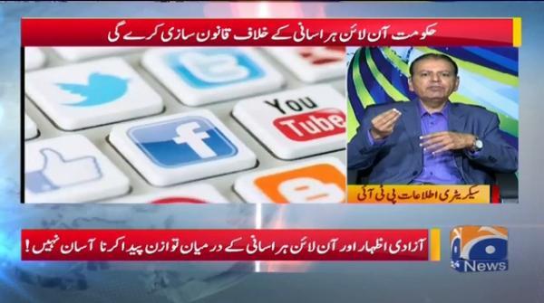 Hukumat online harasaani k khilaf Qanoon saazi karegi !