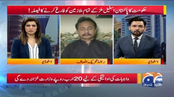 Hukumat ka Pakistan steal mills k tamam Mulaazmeen ko farigh Kernay ka faisla