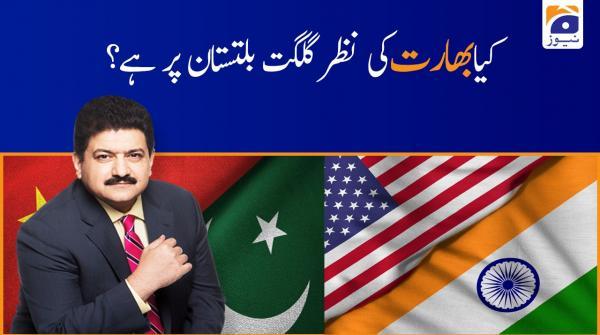 Kia Bharat Ki Nazar Gilgit Baltistan Par Hai?