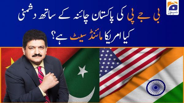 BJP Ki Pakistan Aur China Ke Sath Dushmani Kia American Mind Set Hai?