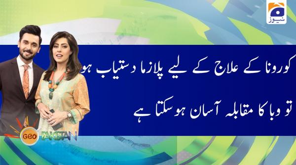 Geo Pakistan | 5th June 2020