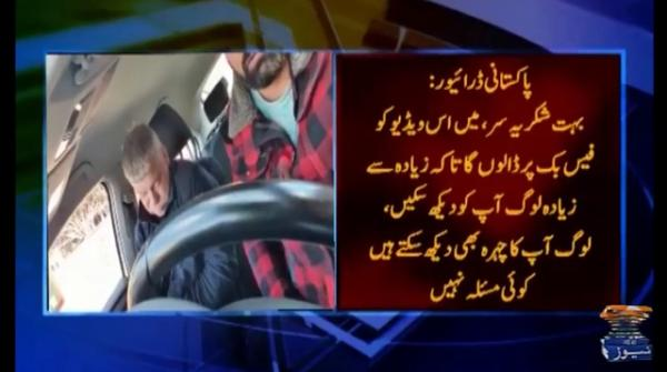 British man's racial discrimination with a Pakistani can driver