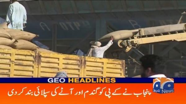 Geo Headlines 07 PM | 5th June 2020