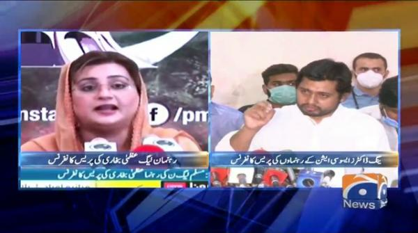 Uzma Zahid Bukhari And  Attaullah Tarar Press Conference | 6th June 2020