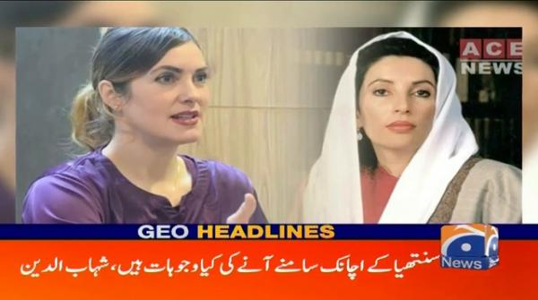 Geo Headlines 10 PM | 6th June 2020