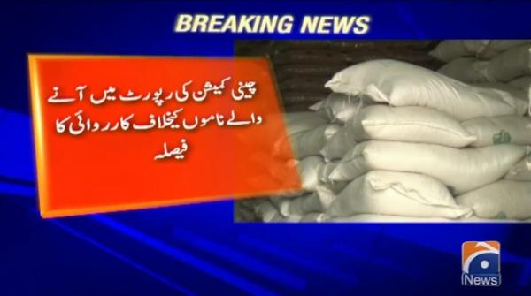 Govt to take final decision against people responsible for sugar crisis tomorrow