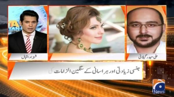 Cynthia's name should be included in ECL: Ali Haider Gilani