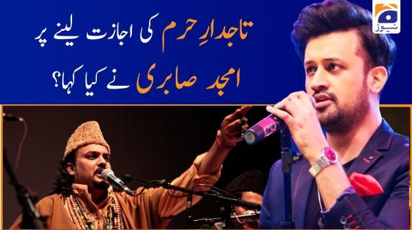 Tajdar-e-Haram ki Ijazat lene par Amjad Sabri ne Kia Kaha?