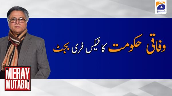 Meray Mutabiq | Hassan Nisar | 14 June 2020