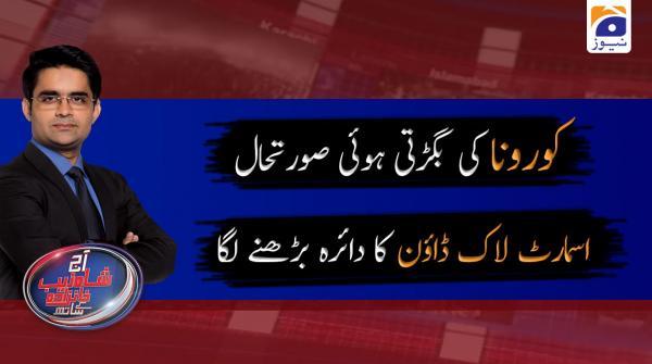 Aaj Shahzeb Khanzada Kay Sath | 16th June 2020