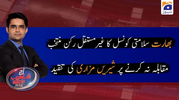 Aaj Shahzeb Khanzada Kay Sath | 18th June 2020