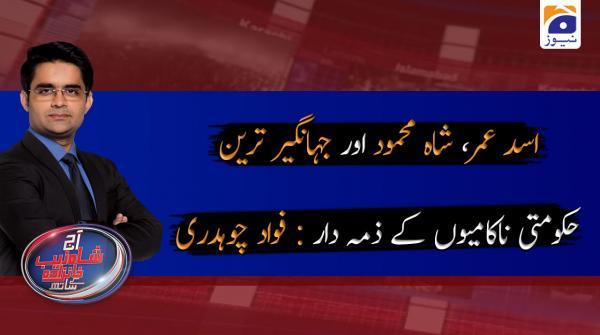 Aaj Shahzeb Khanzada Kay Sath | 23rd June 2020