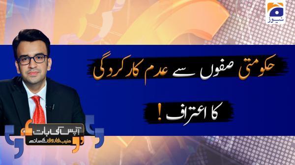 Aapas Ki Baat | Muneeb Farooq | 23rd June 2020