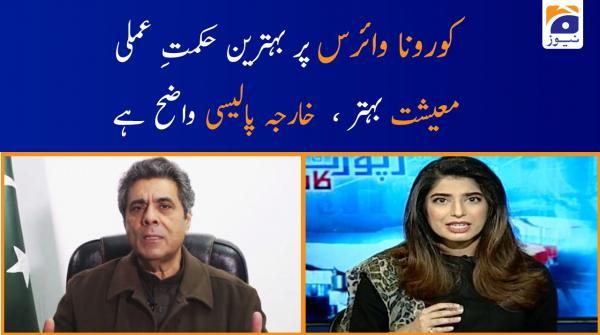 Hafeezullah Niazi | Corona Virus par behtreen Hikmat-e-Amli!