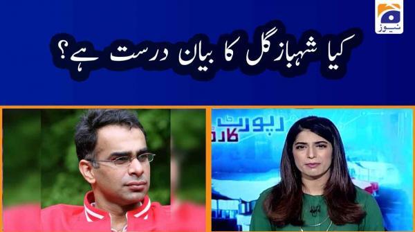 Babar Sattar | Kya Shahbaz Gill ka Bayan Durust Hai?