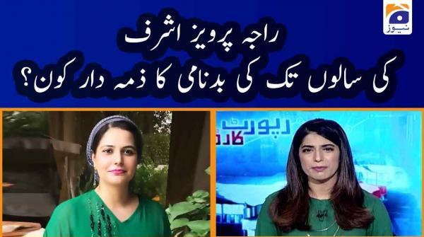 Mehmal Sarfaraz | Raja Pervaiz Ashraf ki Salo tak ki Badnami ka Zimedar kon?