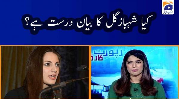 Benazir Shah | Kya Shahbaz Gill ka Bayan Durust Hai?