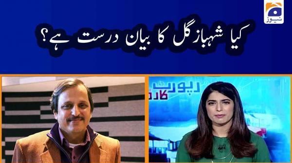 Mazhar Abbas | Kya Shahbaz Gill ka Bayan Durust Hai?