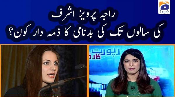 Benazir Shah | Raja Pervaiz Ashraf ki Salo tak ki Badnami ka Zimedar kon?