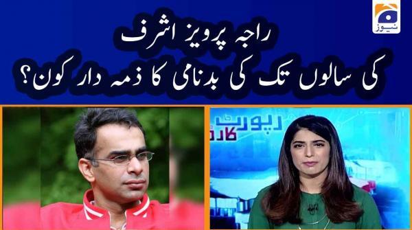 Babar Sattar | Raja Pervaiz Ashraf ki Salo tak ki Badnami ka Zimedar kon?