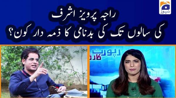 Irshad Bhatti | Raja Pervaiz Ashraf ki Salo tak ki Badnami ka Zimedar kon?