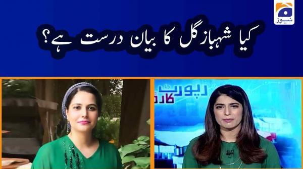 Mehmal Sarfaraz | Kya Shahbaz Gill ka Bayan Durust Hai?