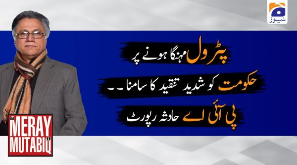Meray Mutabiq | Hassan Nisar | 28th June 2020