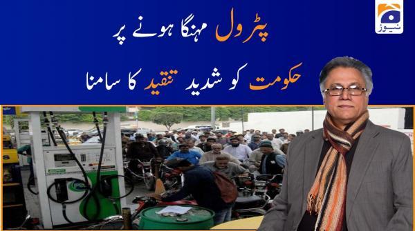 Petrol mehnga honay par PTI Govt ko shadeed tanqeed ka samna