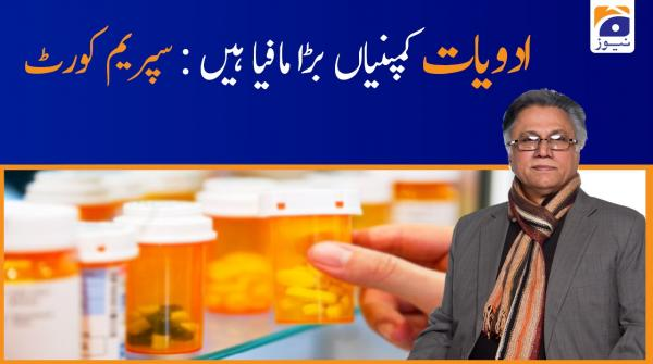 Medicine Companies bara Mafia hاin:  Supreme Court