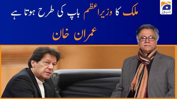 Mulk ka Wazir-e-Azam baap ki tarha hota hai, PM Imran Khan